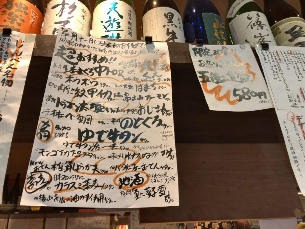 jinbee-menu2