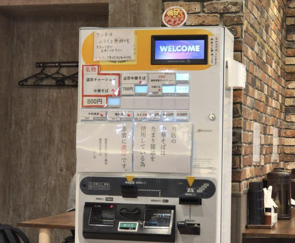 yosida-menu2