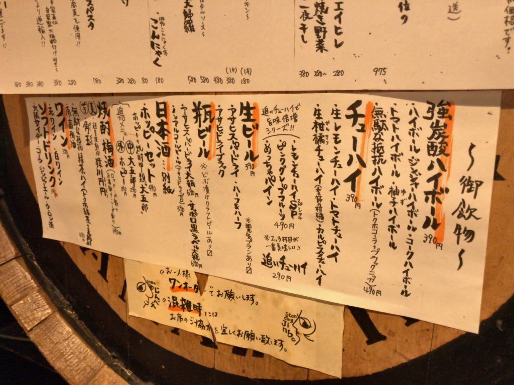 tatinomijinbee-menu2