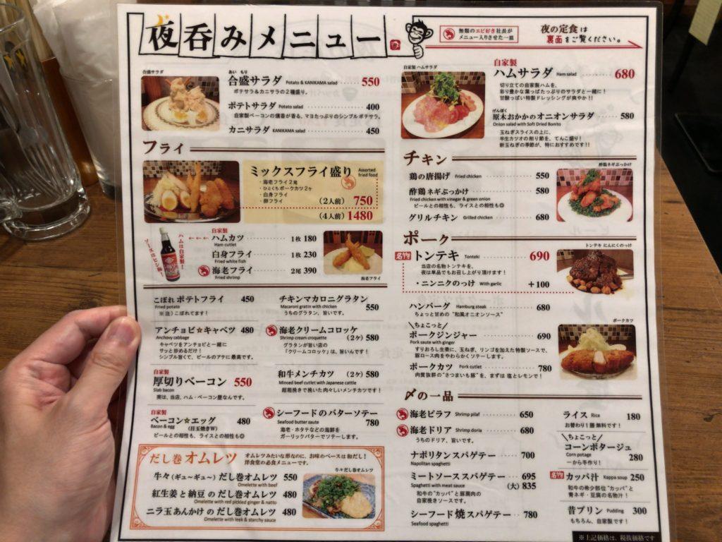 sarusyokudou-menu1
