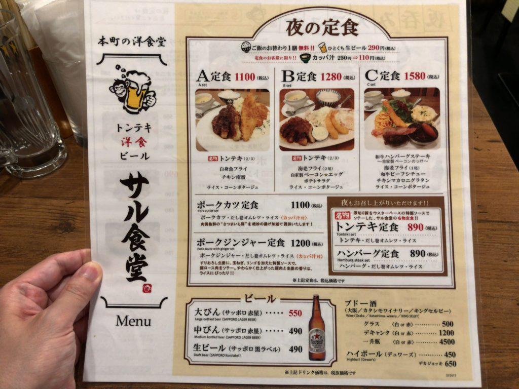sarusyokudou-menu2