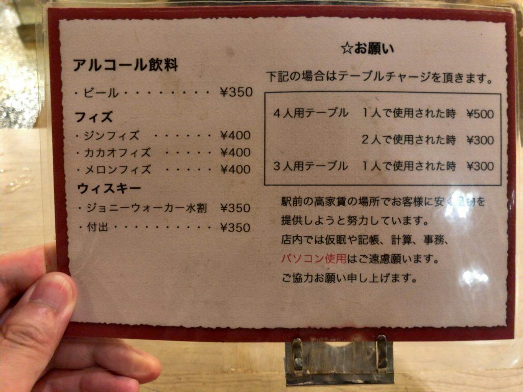 madura-menu2
