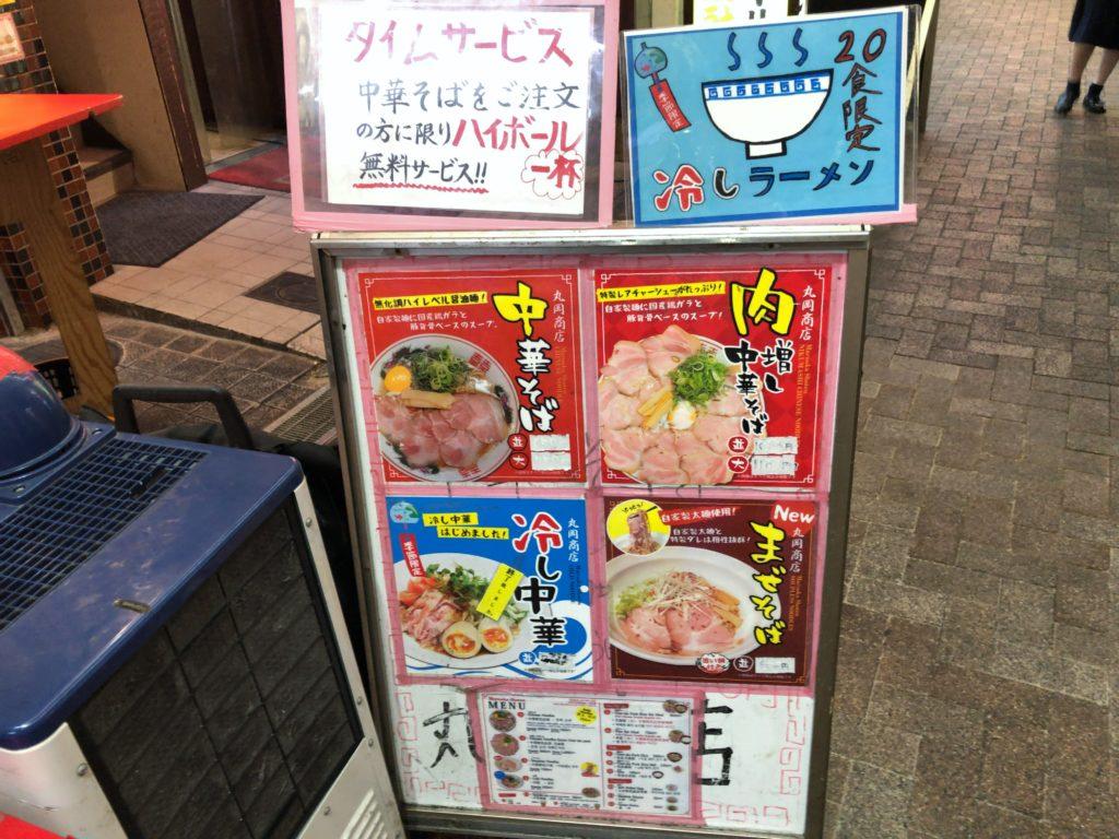 maruokasyouten-menu2