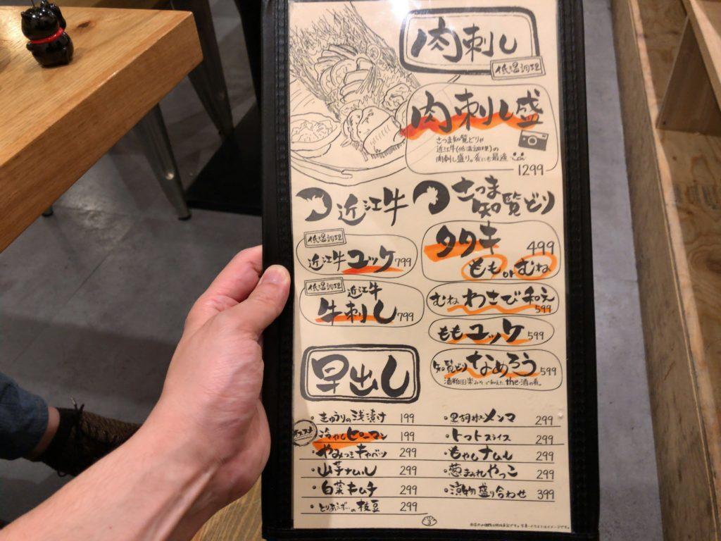 sintyan-menu3