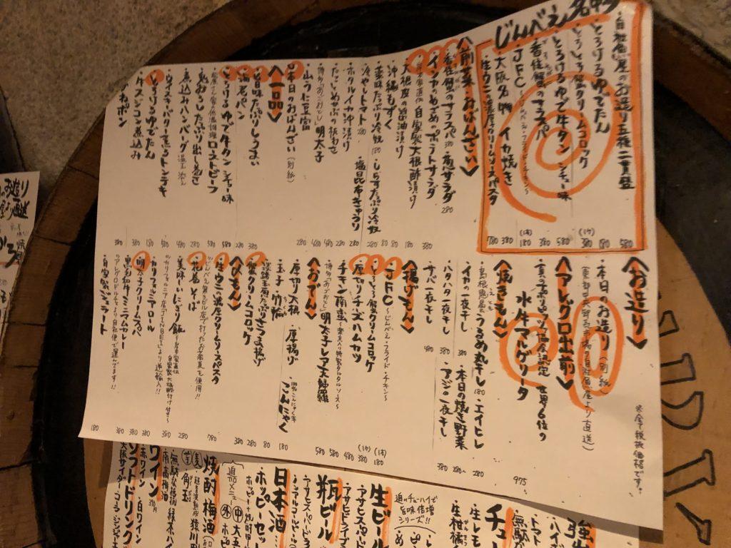 tatinomijinbee-menu1