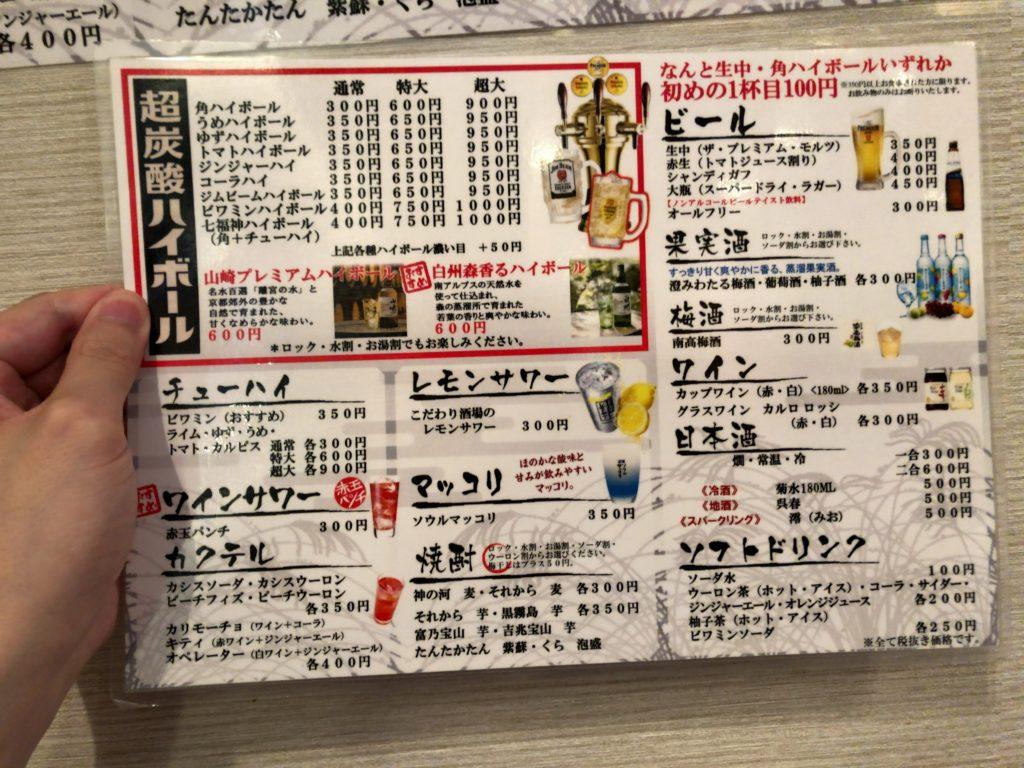 hitihukujin-menu2