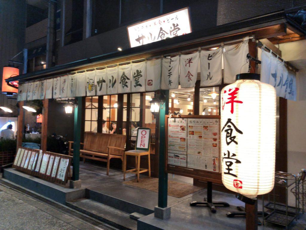 sarusyokudou-gaikan