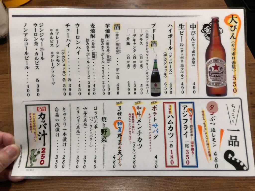 sarusyokudou-menu3