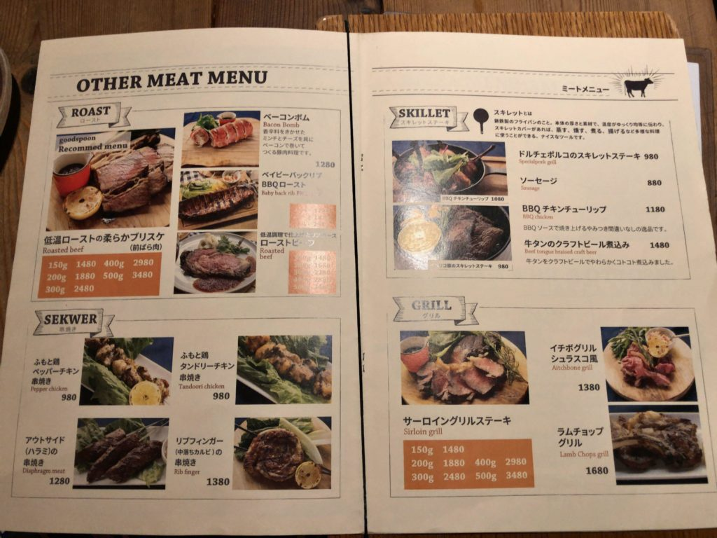 good-spoon-menu2