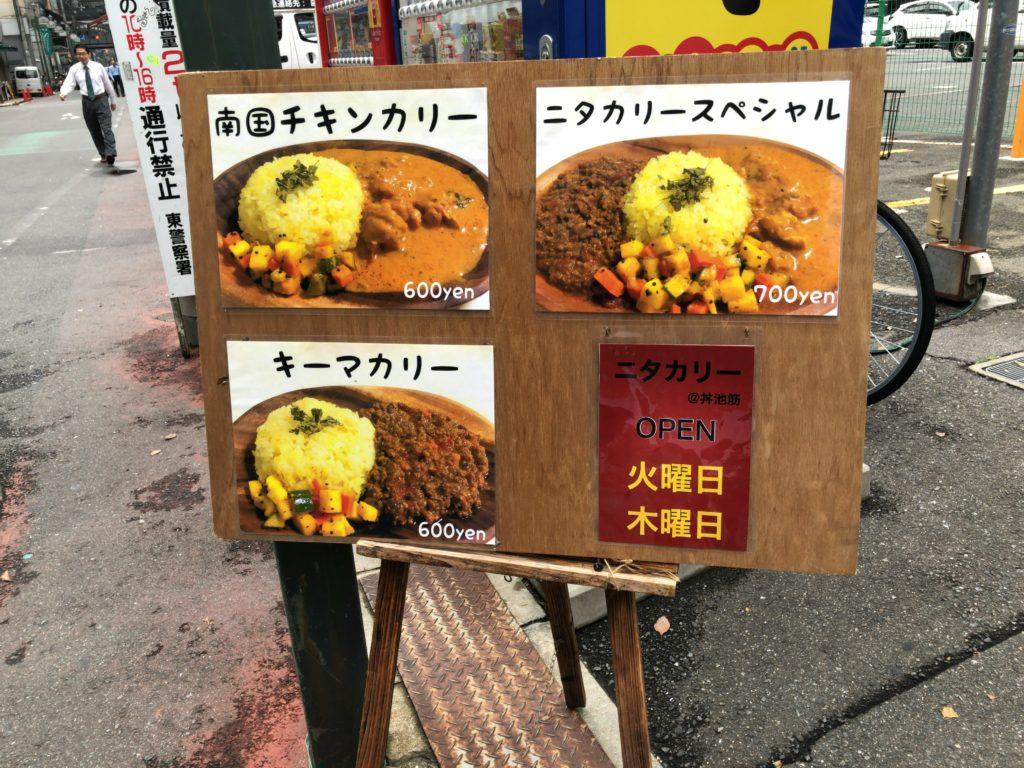 nitacurry-menu1