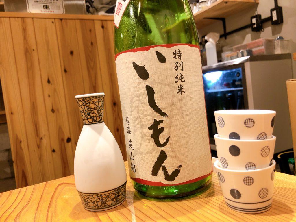 isimon2-sake