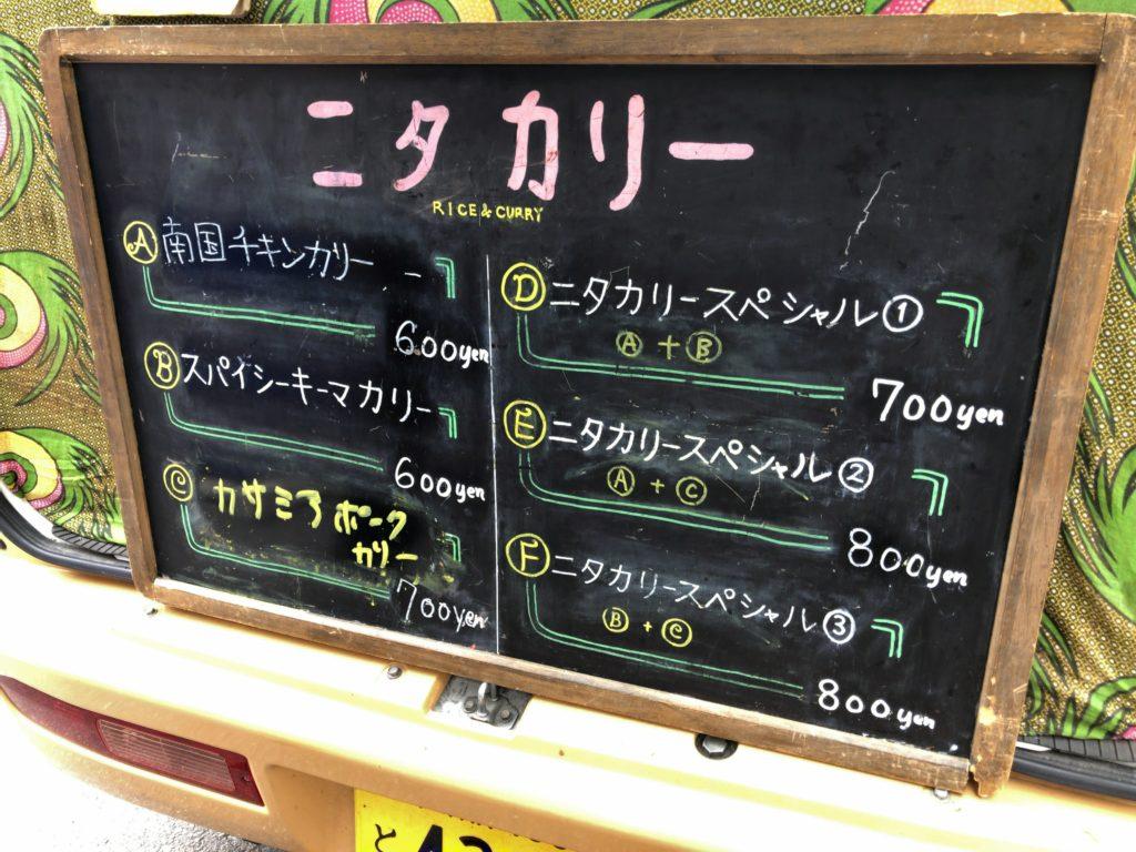 nitacurry-menu2