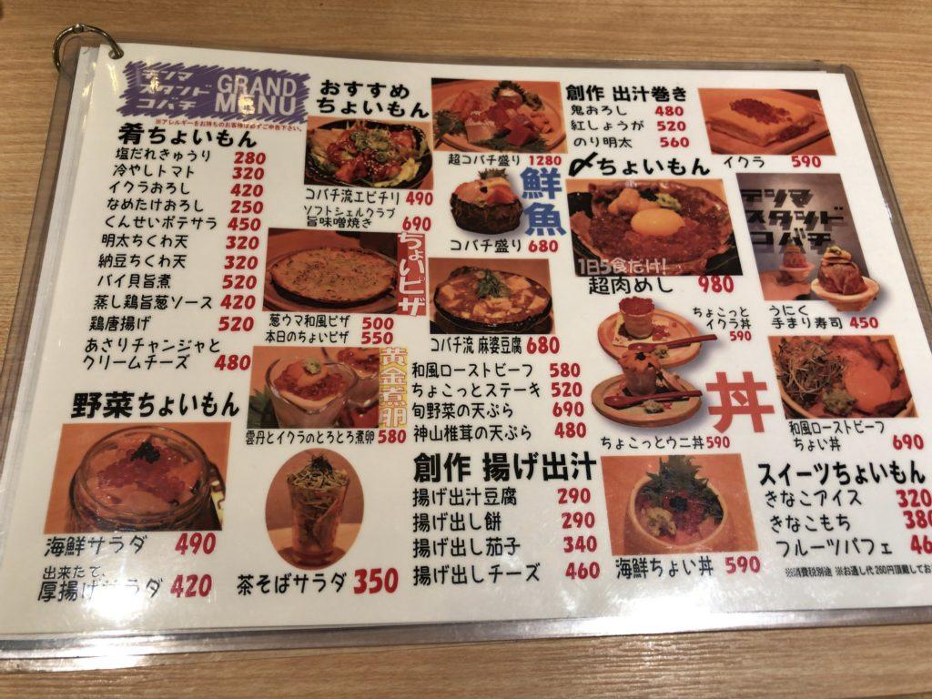 kobatiya-menu2