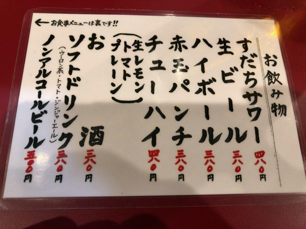 yataigyouza-menu2