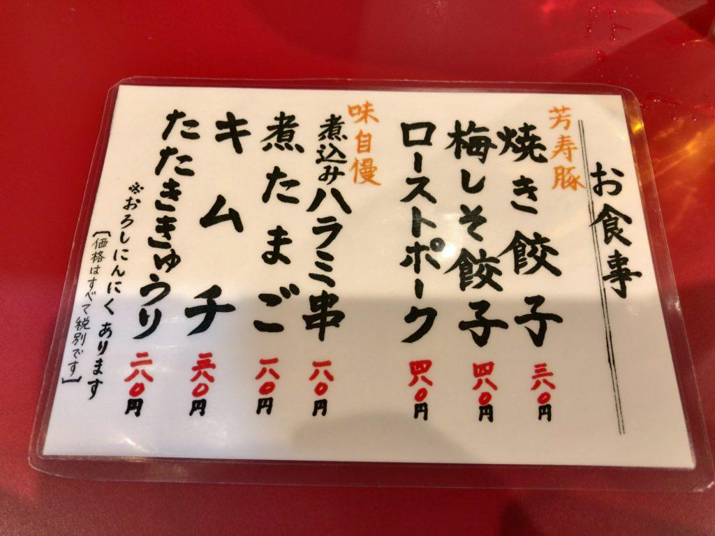yataigyouza-menu1