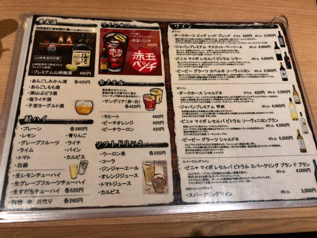 kobatiya-menu4