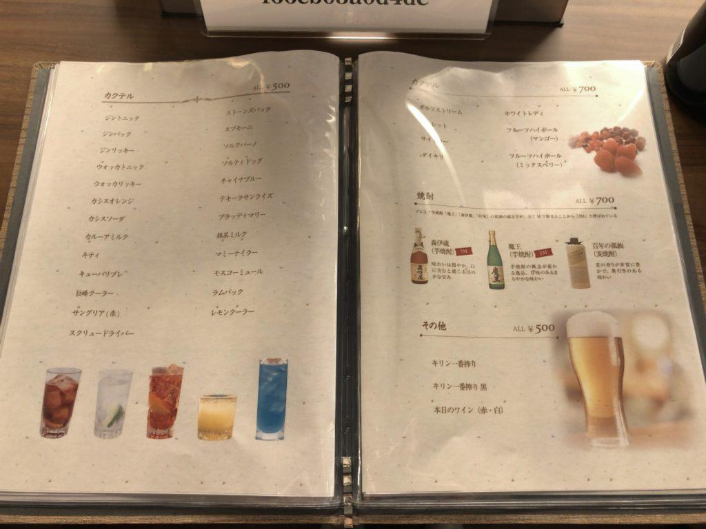 osakenobijutukan-menu5
