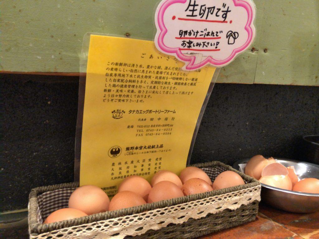 kousi-egg
