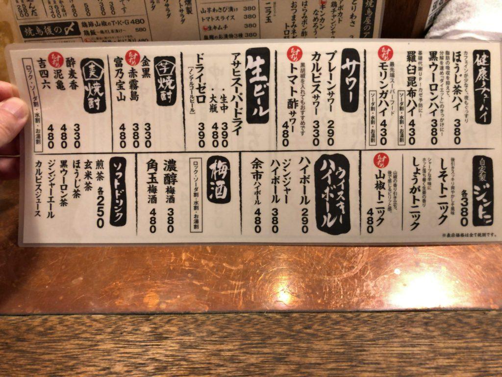 issekigotyou-menu3