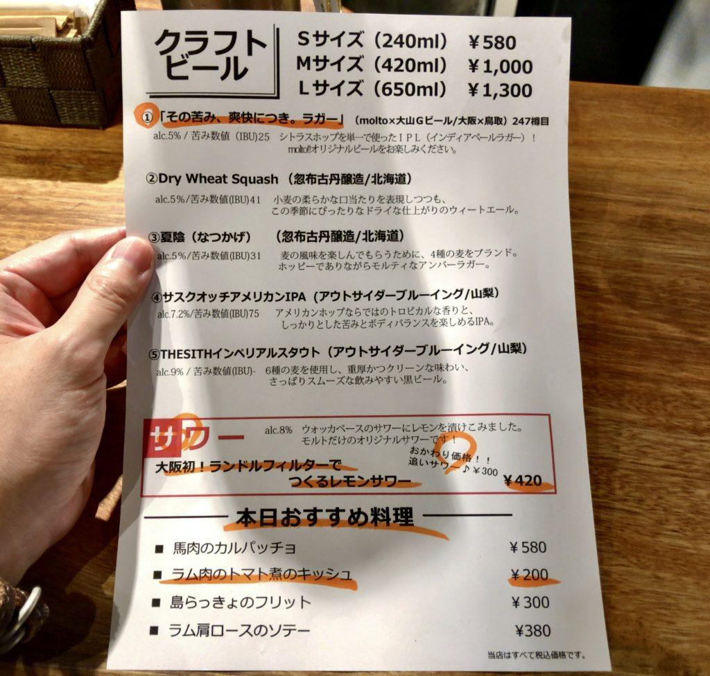 molto-menu2