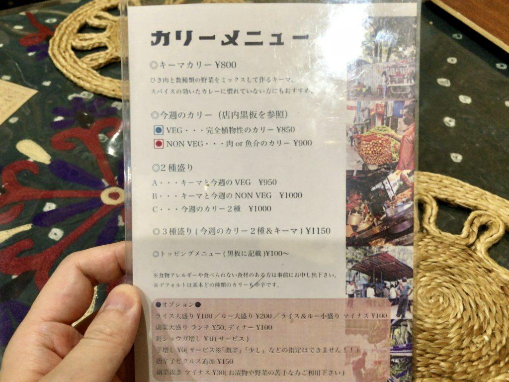 sattyezu-menu1