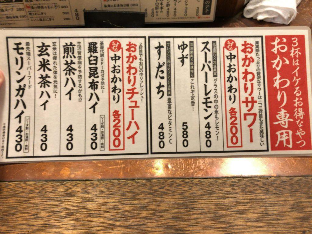 issekigotyou-menu4