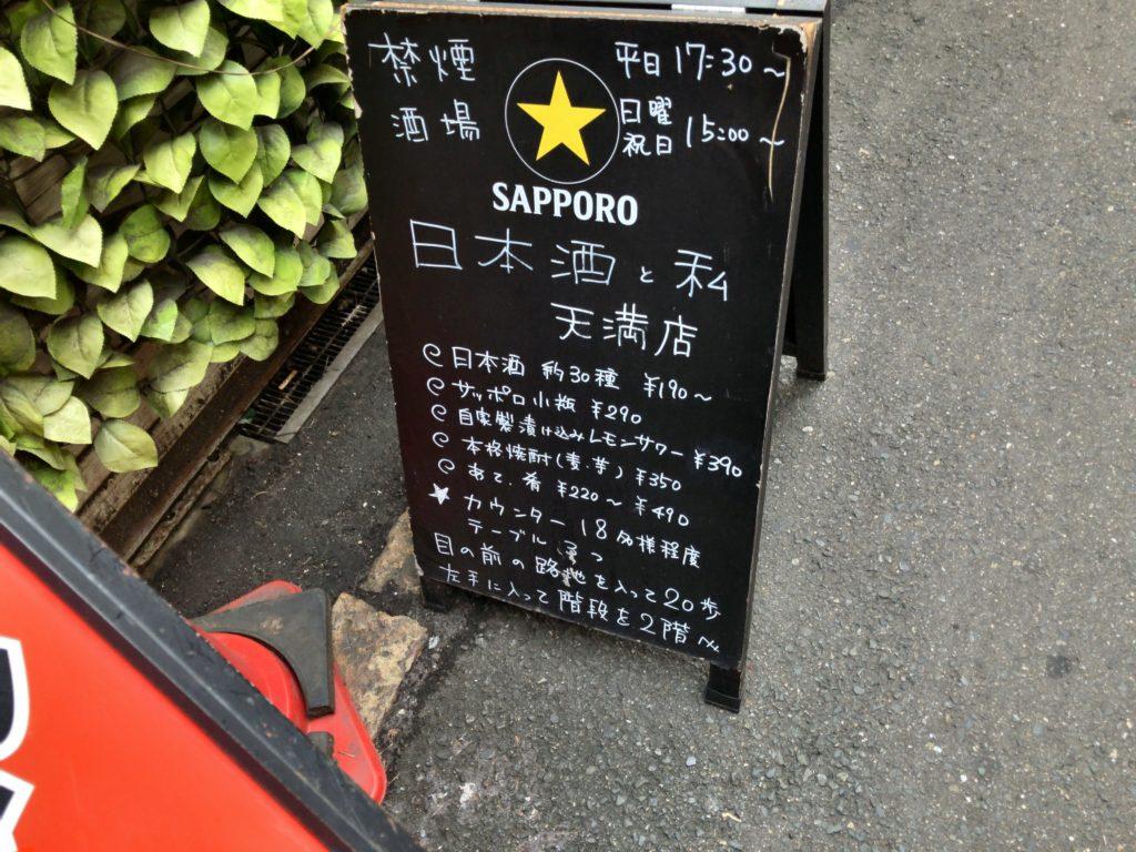 sakewatatenma-gaikan2