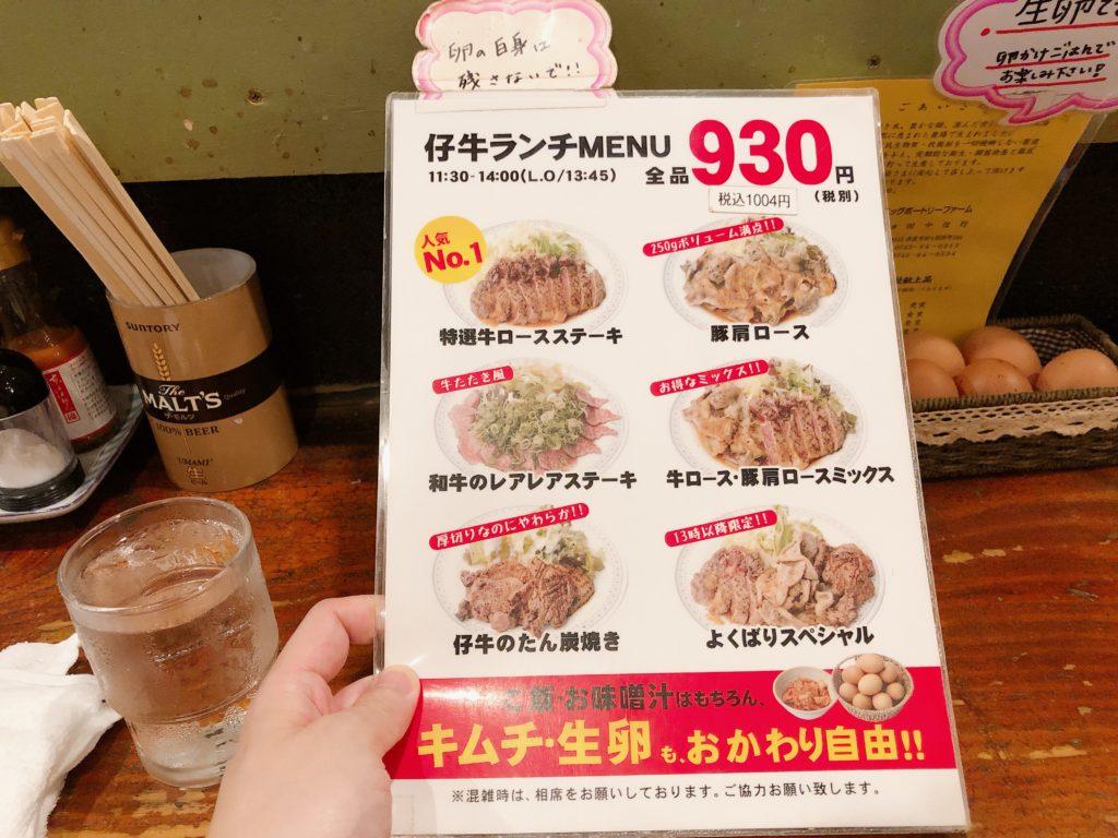 kousi-menu