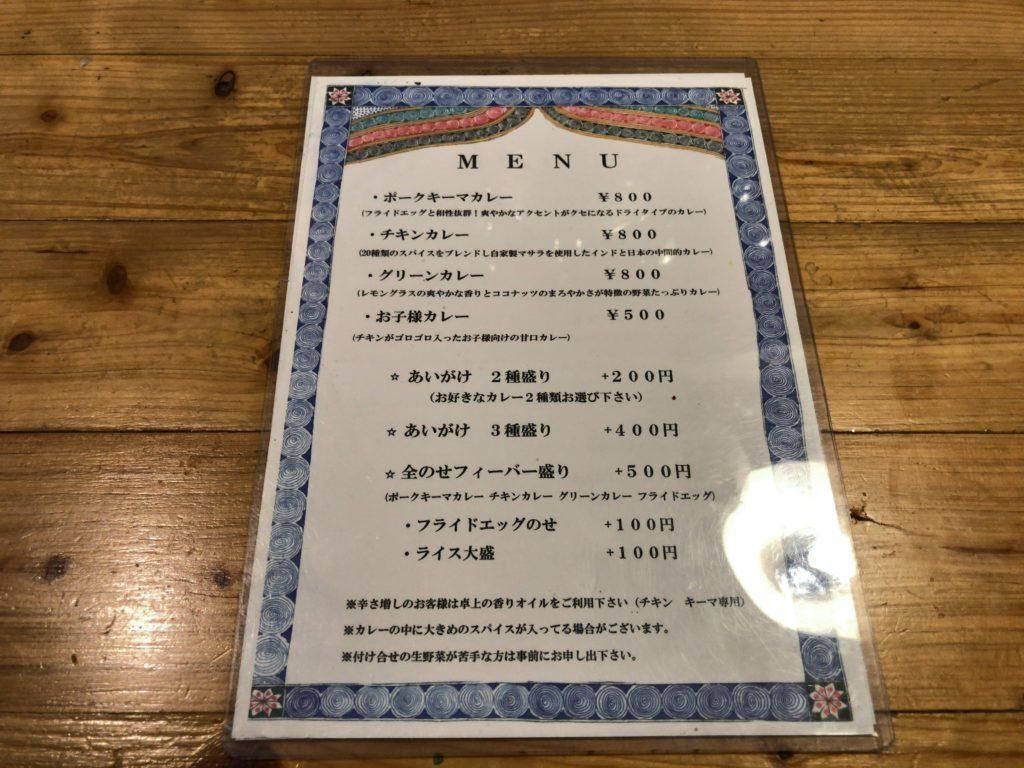 maruse-menu