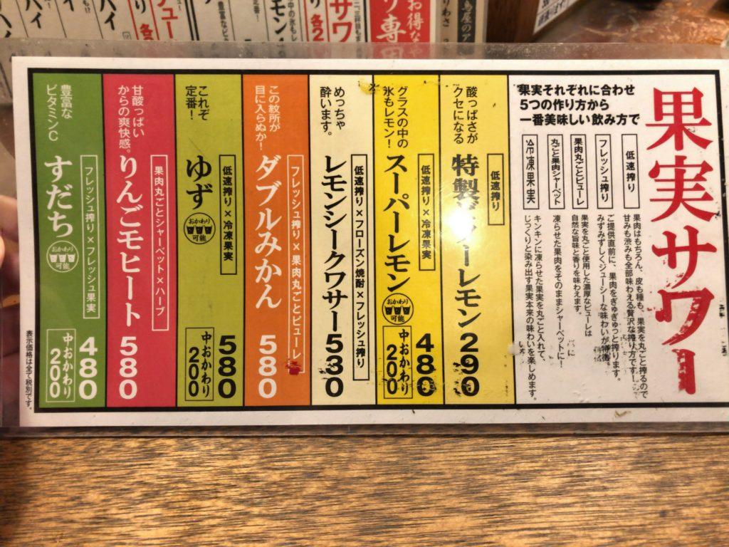 issekigotyou-menu5