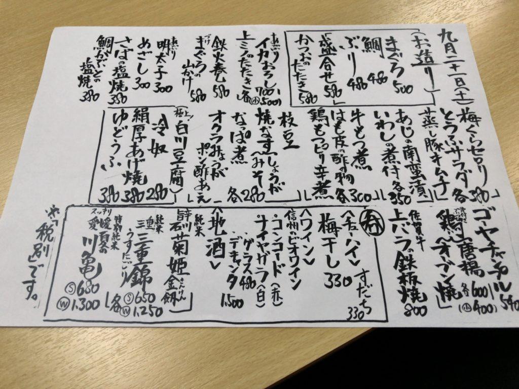 daiwasyokudou-menu3