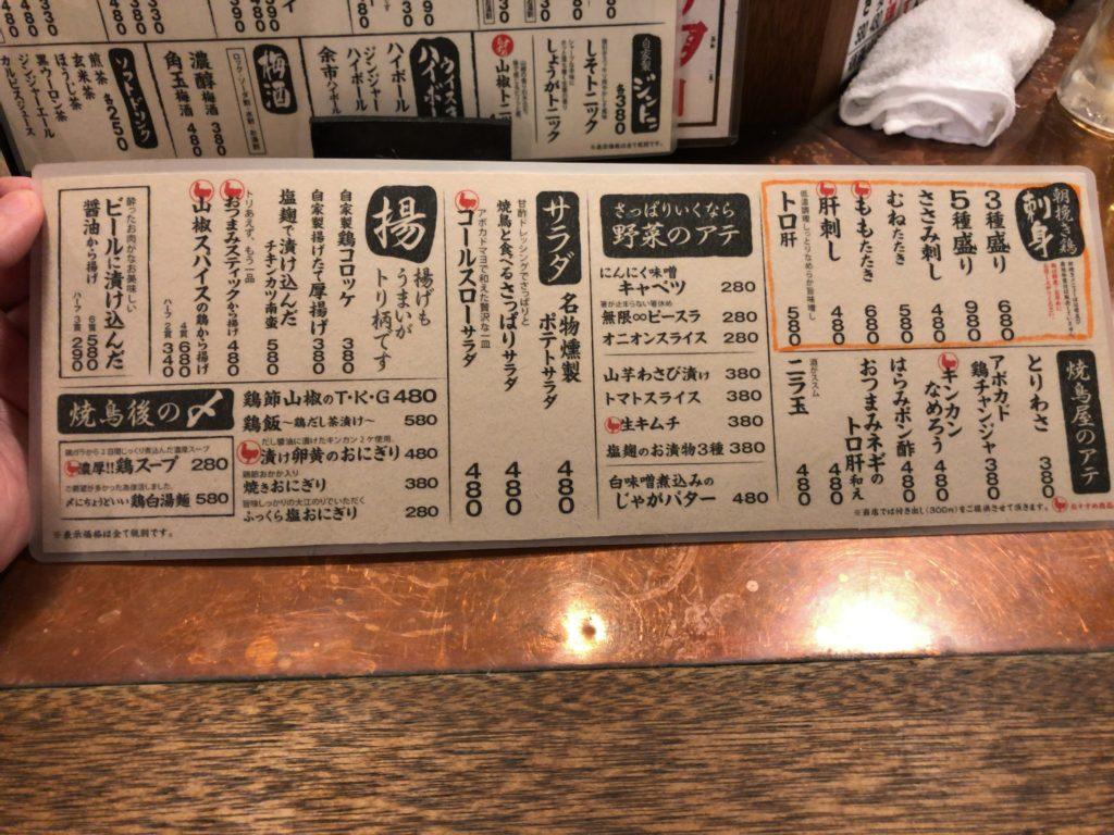issekigotyou-menu2