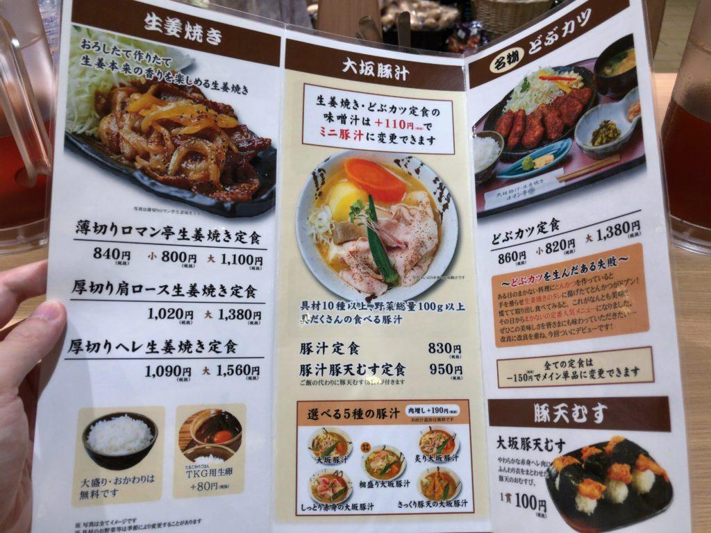 romantei-syougayaki-menu