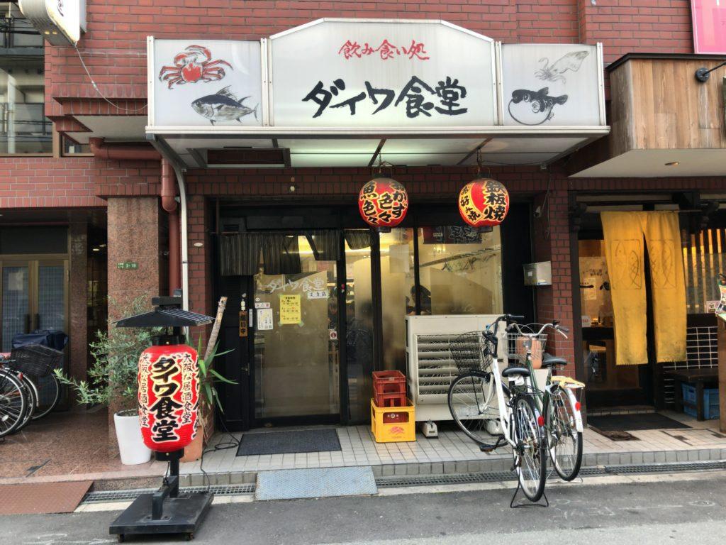 daiwasyokudou-gaikan