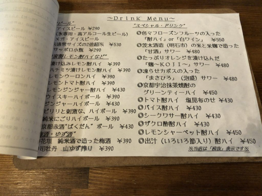 sakewatatenma-menu4