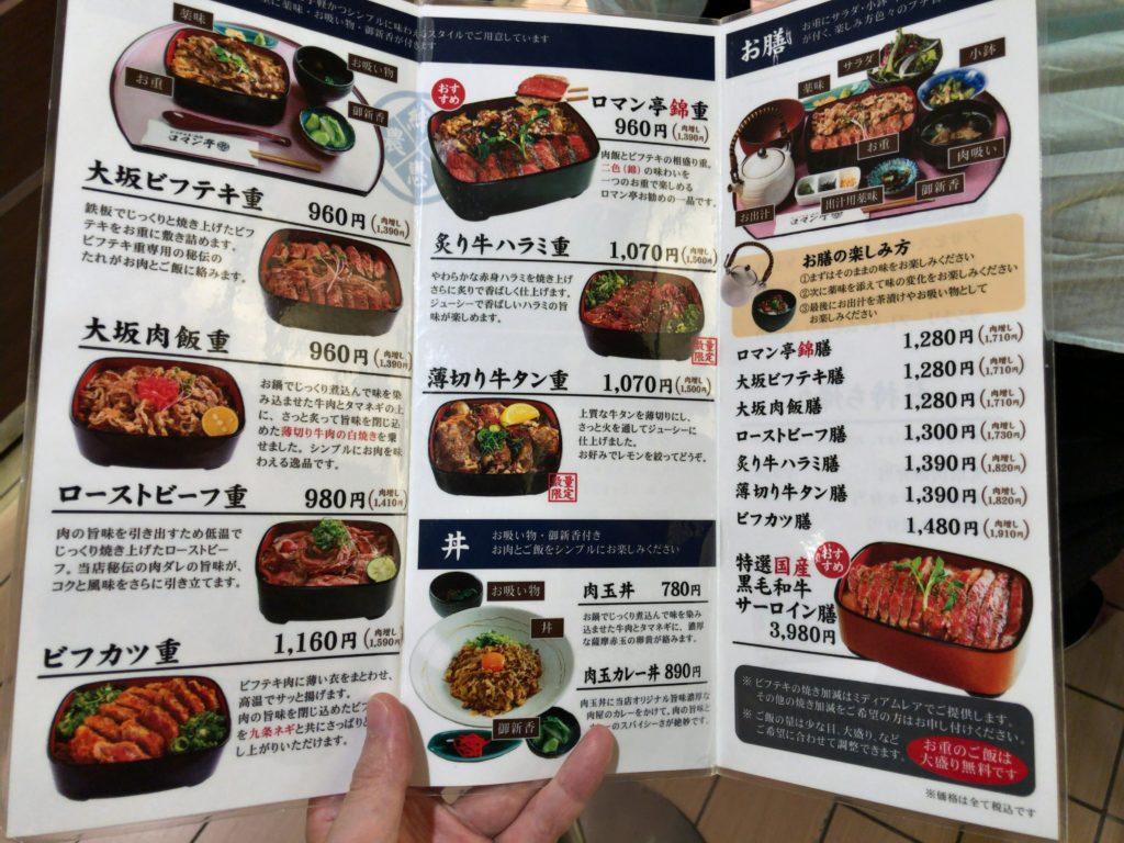 romantei-steak-menu