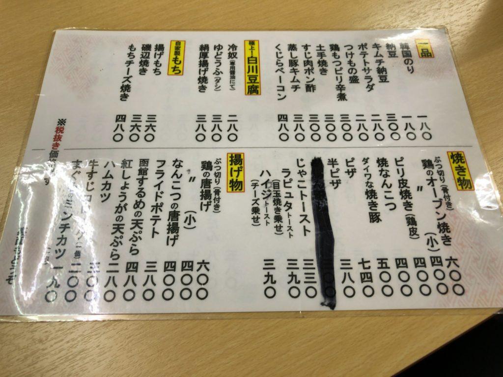 daiwasyokudou-menu2