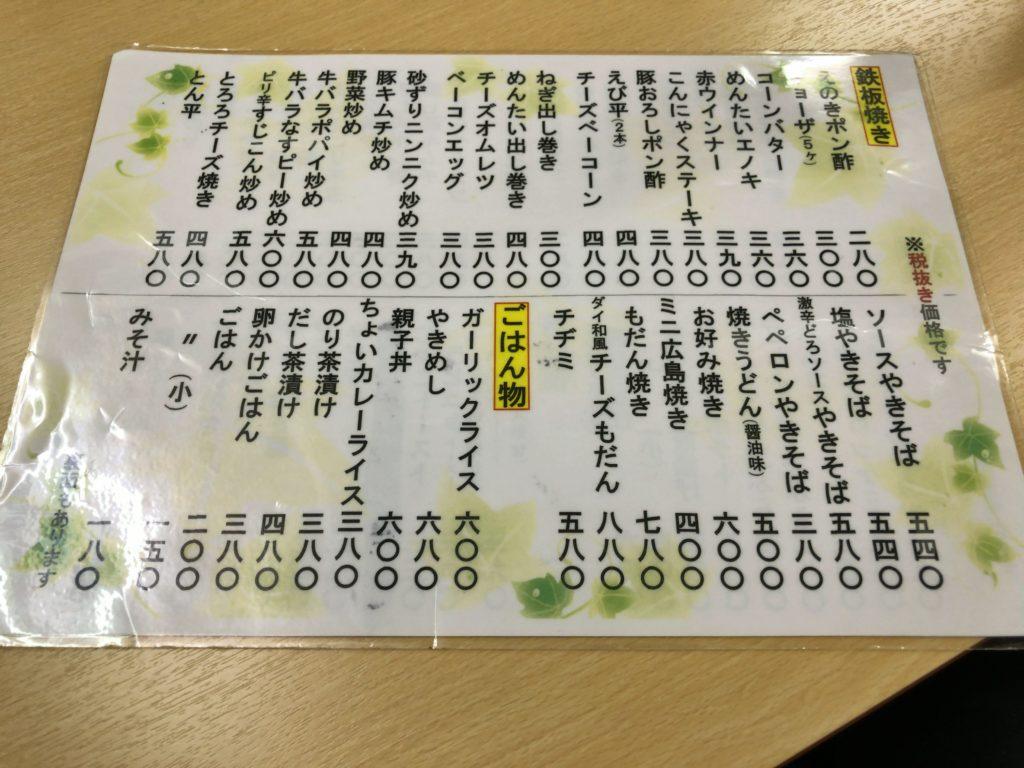 daiwasyokudou-menu1