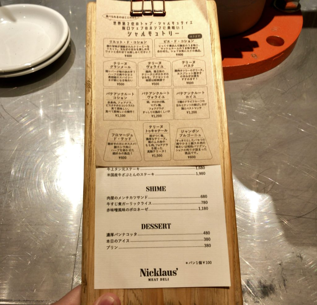 nikurausu-menu1