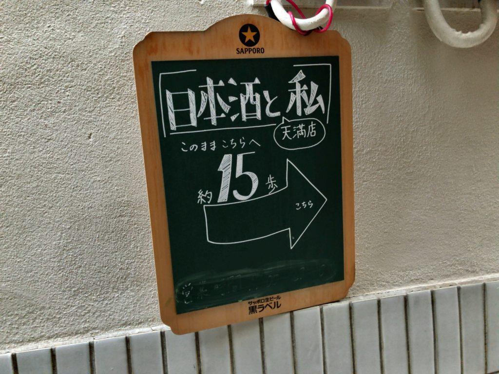 sakewatatenma-gaikan3
