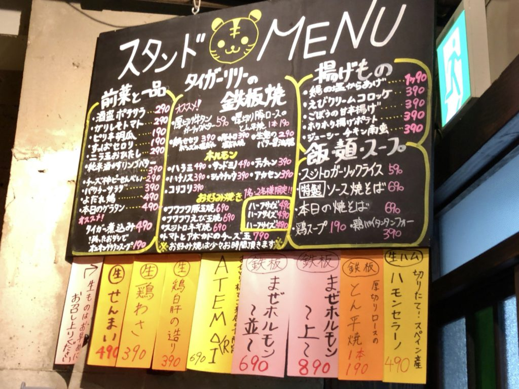 tigerlilly-menu1