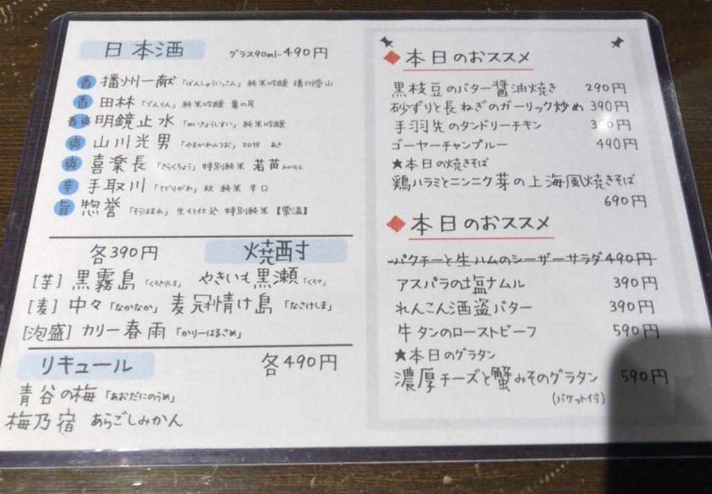 tigerlilly-menu3
