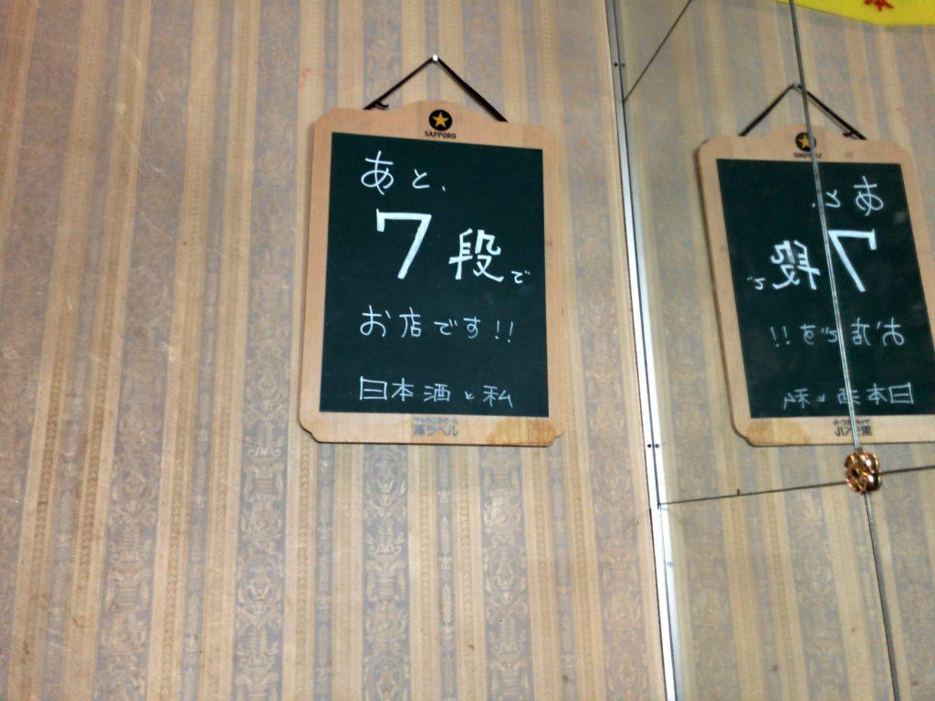 sakewatatenma-gaikan4