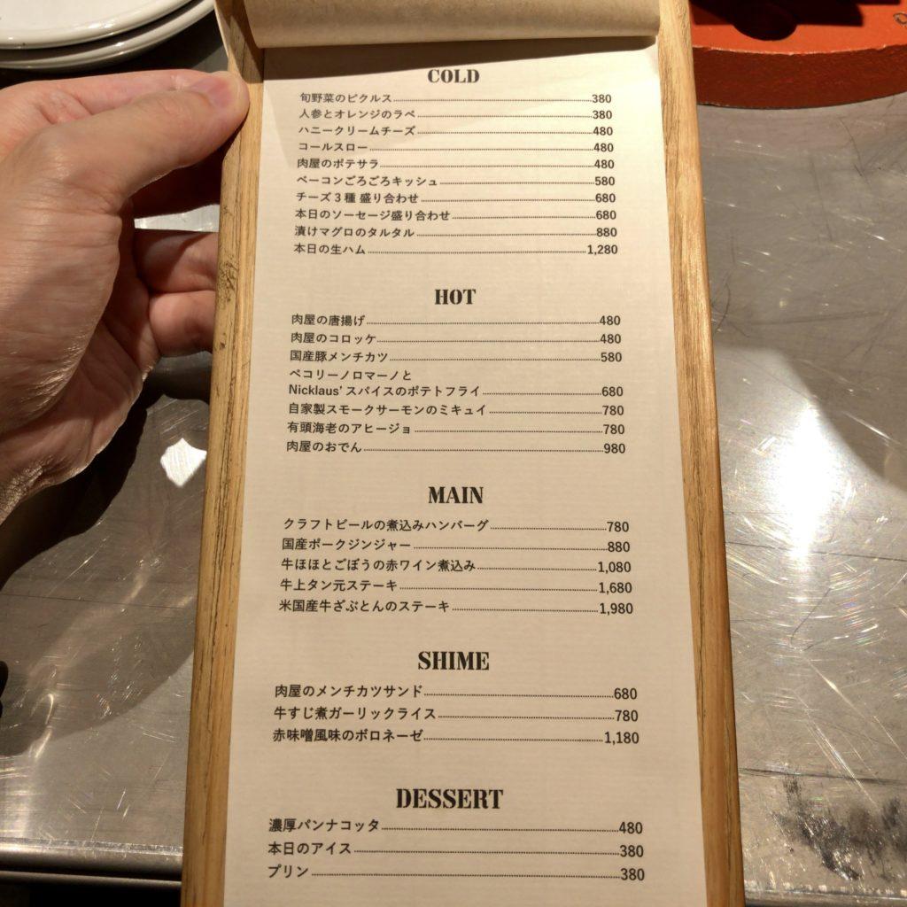 nikurausu-menu2