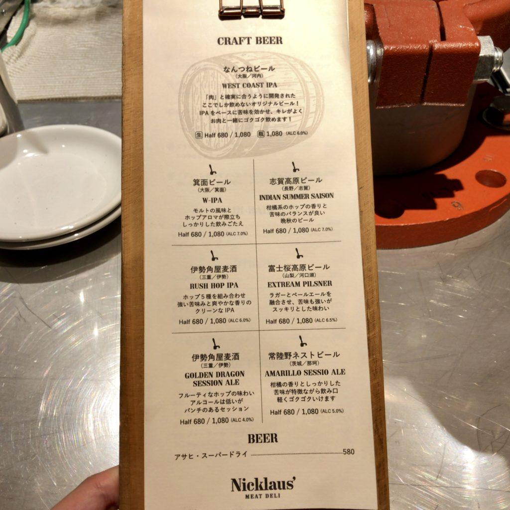 nikurausu-menu3