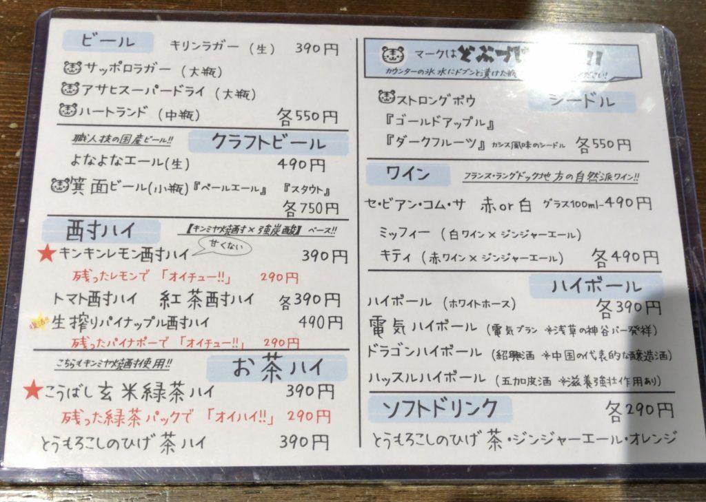 tigerlilly-menu2
