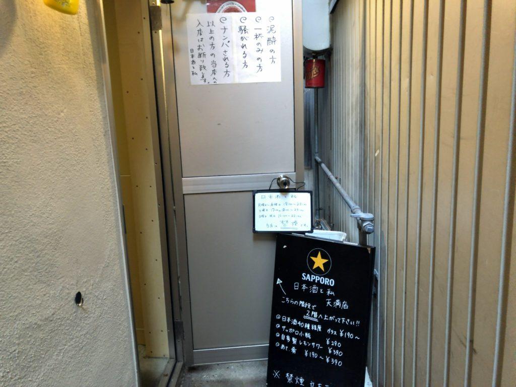 sakewatatenma-gaikan1