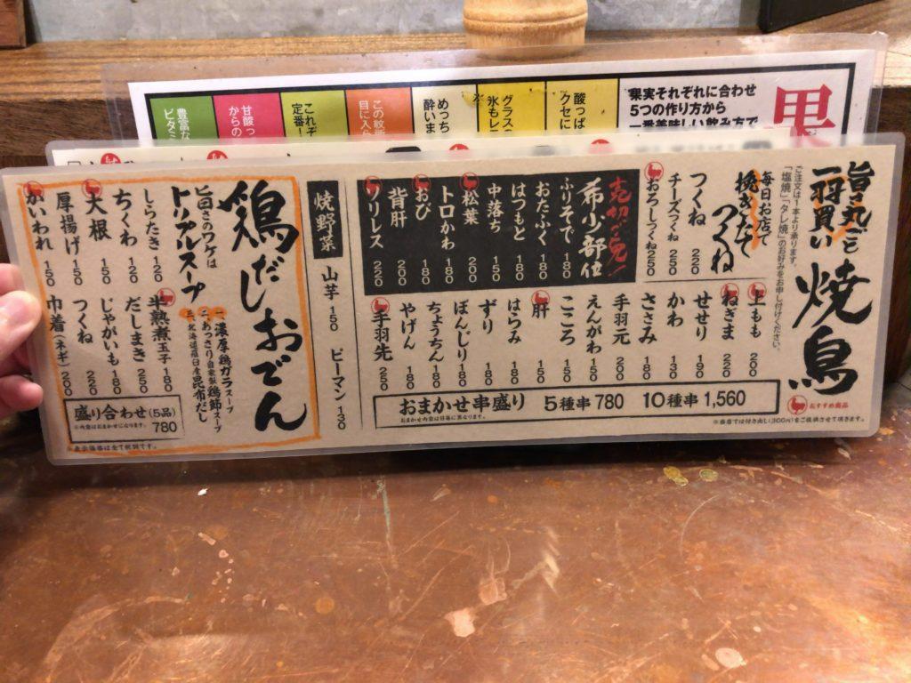 issekigotyou-menu1