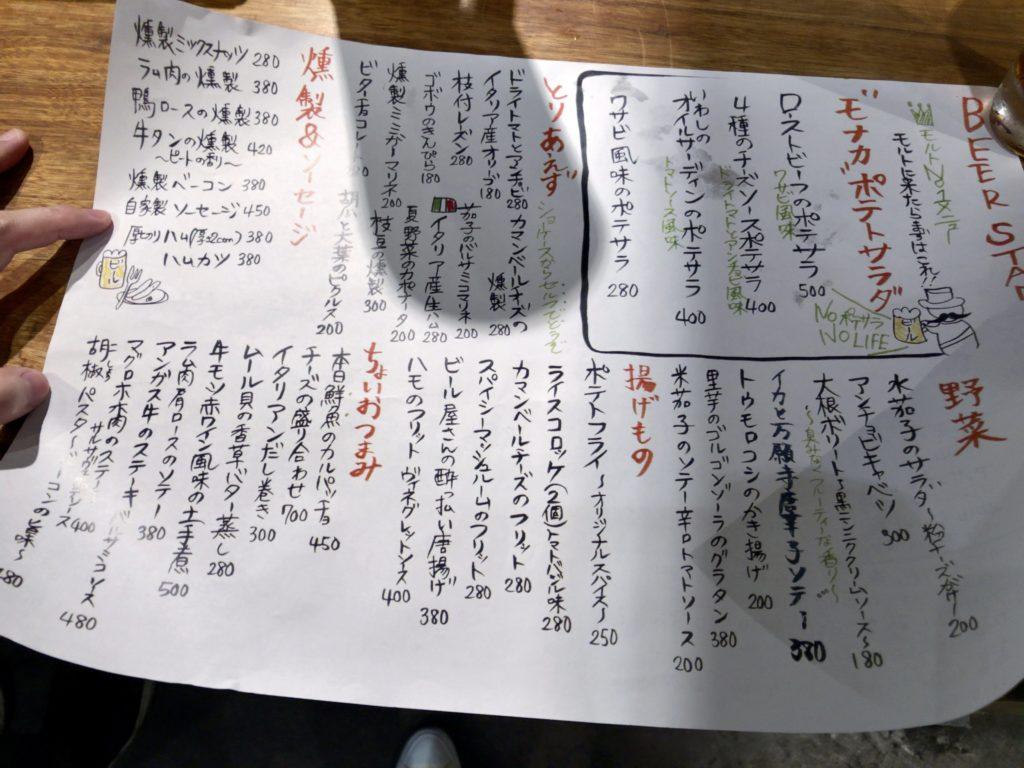 molto-menu1