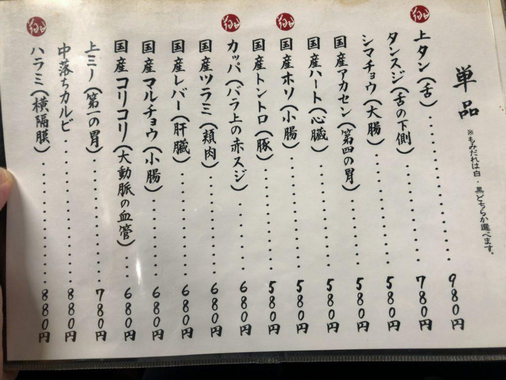 horumonsakagami-menu4